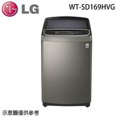 【LG樂金】16公斤 第3代DD直立式變頻洗衣機 WT-SD169HVG