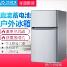 直流變頻蓄電池冰箱 12V24V船用房車改裝電瓶車載冰箱太陽能冰箱 QM 依凡卡時尚