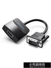 數據線 威迅VGA轉HDMI轉換器帶音頻haml高清數據線 電腦電視投影儀視頻轉接筆記 宅妮