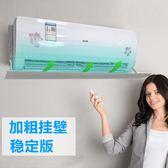 空調擋風板躍風空調擋風板導風板風口檔冷氣遮風板導風罩空調盾防直吹擋冷風 igo 曼莎時尚