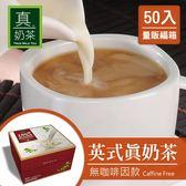 《瘋狂福箱50入》歐可 真奶茶-英式 真奶茶(控糖無咖啡因款) 50入