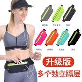 運動腰包 運動腰包男女跑步手機腰帶迷你貼身裝備多功能健身隱形包 果果輕時尚