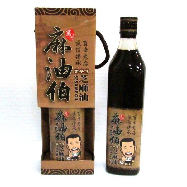 【農漁會超市中心】萬丹麻油伯純芝麻油2瓶(每瓶560ml)(含運)