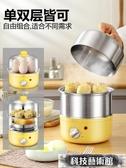 煮蛋器 領銳蒸蛋器定時不銹鋼煮蛋器自動斷電家用小型迷你早餐神器多功能 交換禮物