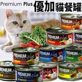【zoo寵物商城】Premim Plus》優加優選貓罐頭-80g*24罐