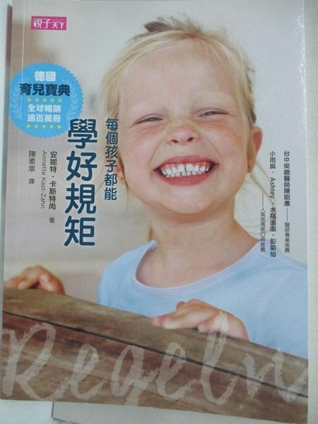 【書寶二手書T1/親子_GOT】每個孩子都能學好規矩_安妮特.卡斯特尚