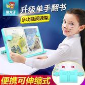 閱讀架 貓太子閱讀架讀書架看書架兒童小學生防創意書夾書靠書立書擋 麻吉部落