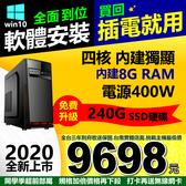 【9698元】全新AMD四核3.4G內建獨顯晶片240G極速硬碟含WIN10系統三年保可刷分期打卡再送無線網卡