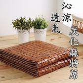 【免運】5x6尺精緻炭化雙人孟宗竹麻將蓆(附收納袋)涼蓆/碳化/竹蓆*SGS認證「SN寢具」