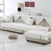沙發墊 四季通用沙發墊簡約現代棉麻布藝坐墊實木防滑白色三人座沙發巾套 時尚芭莎