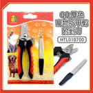 【力奇】QQ 雙色寵物指甲剪附剉刀(HTL010700) -110元 可超取(J003O02)