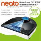 ↘ 獨家贈負離子吹風機  Neato Botvac D85 寵物版 智慧雷射型 掃地機器人 贈HEPA濾網*2+專用拖布*1