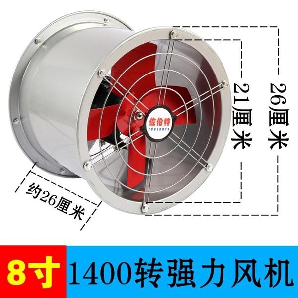 工業級排氣扇廚房抽風機家用大吸力排風扇強力靜音排風機窗式管道 淇朵市集
