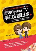 (二手書)跟著Ryuuu TV學日文看日本:Ryu & Yuma的日語生活實境秀