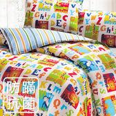 【鴻宇HONGYEW】美國棉/防蹣抗菌寢具/台灣製/雙人四件式薄被套床包組-183208