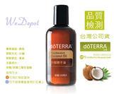 分餾椰子油Coconut Oil 115ml doTERRA 美商多特瑞精油