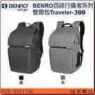 【BENRO百諾】行攝者系列後背包Traveler-300 (黑)
