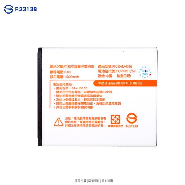 ☆Samsung Galaxy Ace 2 i8160/S3 Mini i8190 鋰電池 1500mAh