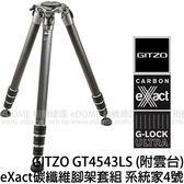 GITZO GT 4543LS  附沙雀DV-10SB+碗座 (24期0利率 免運 文祥公司貨) eXact碳纖維腳架套組 系統家 4號腳