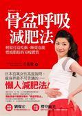 (二手書)骨盆呼吸減肥法