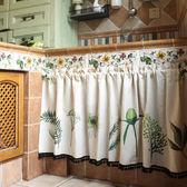 可愛時尚棉麻門簾E461 廚房半簾 咖啡簾 窗幔簾 穿杆簾 風水簾 (168寬*58cm高)