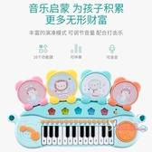 兒童電子琴 兒童電子琴初學者1-3歲男女孩益智樂器寶寶小鋼琴玩具T 2色