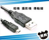 黑熊館 Panasonic DMC FX65 FX68 FX70 FX75 FX77 FX78 FH8 相機傳輸線