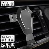 手機支架 汽車用出風口卡扣式車內萬能通用車上支撐車導航支架【免運】