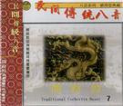 民間傳統八音7 開路鼓 CD (音樂影片購)