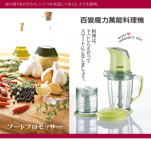 (福利品)[YAMASAKI山崎家電] 百變魔力萬用調理機 SK-560B
