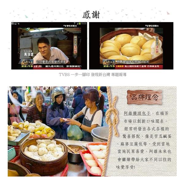 【阿雄饅頭包子】滷味-滷牛腱(300g/包)-含運價