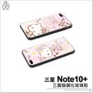 三星 Note10+ 手機殼 Kitty 美樂蒂 雙子星 可愛彩繪玻璃殼 琉璃保護殼 凱蒂貓 手機套 保護套