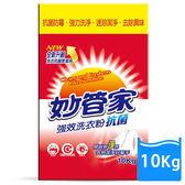 妙管家-強效洗衣粉10kg