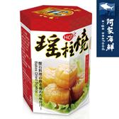 【阿家海鮮】海洋王宮瑤柱燒►2罐組►辣味(120g/罐) XO醬 海鮮醬 干貝醬 魚乾 干貝 快速出貨
