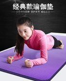 瑜伽墊悅步瑜伽墊初學者男女士加寬加厚加長防滑瑜珈健身舞蹈地墊子家用 歐歐