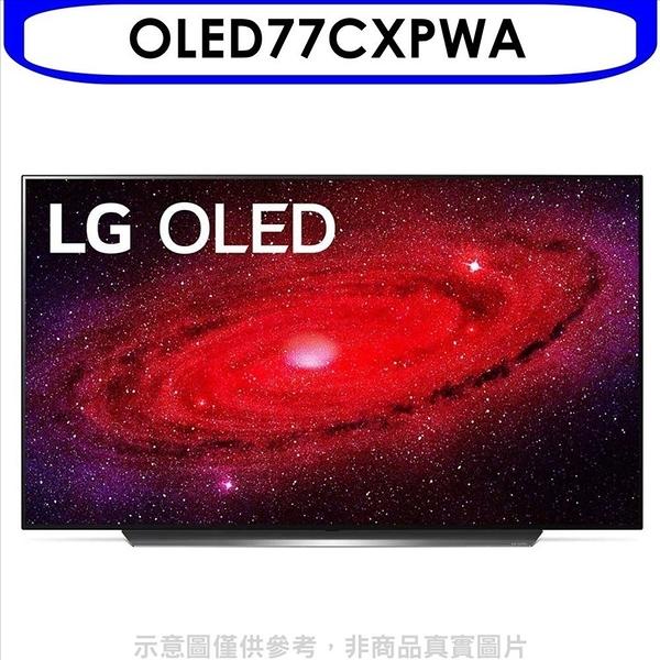 回函贈[王品牛排餐券X張]《結帳打8折》LG樂金【OLED77CXPWA】77吋OLED 4K電視