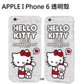 GOMO Hello Kitty 40週年 APPLE I Phone 6 透明殼 ,4.7吋專用,擁抱B款,GARMMA 三麗鷗授權
