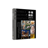 手機攝影必學BOOK(用OX帶你學會拍人物、食物、風景等情境照片)