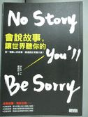 【書寶二手書T1/財經企管_KAN】會說故事,讓世界聽你的_盧建彰
