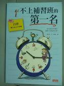 【書寶二手書T9/心靈成長_PIU】不上補習班的第一名_韓令熙