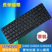 LENOVO 全新繁體 中文 鍵盤 G460A G460AX G460AL G460EX G460 原裝現貨
