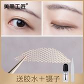 美麗工匠蕾絲雙眼皮膠隱形網狀自然透氣無痕定型纖維條L鏤空膠水 萊俐亞美麗專賣