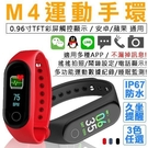 M4智能手環 智能手錶 鬧鐘 信息提醒監測 防水M3電子手環 手錶 多功能運動手環【現貨/免運】