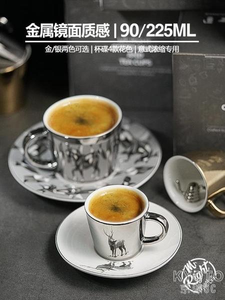 倒影杯鏡面杯90ml意式濃縮咖啡杯歐式小奢華精致咖啡杯 【快速出貨】