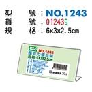 文具通NO.1243壓克力L型標示架 6x3x2.5cm