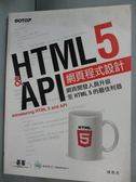 ~書寶 書T8 / _QIJ ~HTML 5 API 網頁程式 _ 陳惠貞_ 附光碟