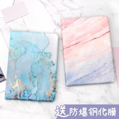 全館83折蘋果平板ipad air2保護套文藝2018新款大理石紋9.7寸迷你2