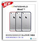 犀牛盾 iPhone 5 / 5s / SE Mod 防摔手機殼 (含透明背板)