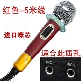 專業有線動圈麥克風話筒有線家用k歌ktv專用舞台功放戶外音響唱歌 生活樂事館
