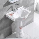 立柱式洗臉盆落地洗手盆中小戶型廁所迷你陽台衛生間洗漱盤洗手池QM 依凡卡時尚